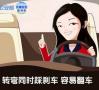 开车常犯的9个错误