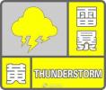 南京气象台发布雷暴黄色预警信号!下午到夜里要当心了
