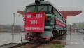 淄博首次开行至俄罗斯中欧班列!全程约9000公里