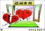 """婚前卖房给女方买新房,离婚后女方索要""""房租"""""""