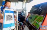 北京公交拟全面支持移动支付 或兼容微信、支付宝、银行卡等多种形式