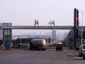 鞍钢成功发行钢铁行业首只私募公司债 额度50亿元