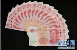 人民币对美元在岸汇率贬破6.47 创5个月来新低