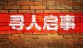 中牟县一男子走失5天 开封热心市民发现并及时救助