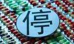 河南普乐生科技有限公司严重违规 GSP证书被撤销