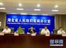 湖北省第九届少数民族传统体育运动会将于9月在利川市举行