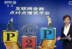 P2P收益率持续下行 北京地区领降