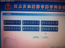 北京小客车新一期摇号上牌 2031人抢一个指标