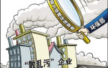 环保督察回头看已问责超4000人 江苏被罚近2.4亿