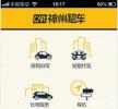 长江汽车母公司五龙集团获16亿港币投资 神州租车领投