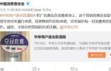 人民日报:有小票没签协议就不能退款 华帝涉霸王条款