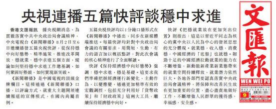 香港《文匯報》2018年8月9日刊發