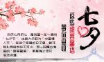 七夕节甜言蜜语