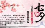 七夕节这些甜言蜜语说给爱人听,总有一句俘获TA的心!