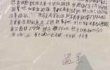 """入户盗窃嫌钱少 浙江一小偷自称""""盗圣""""留信索财"""