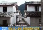 云南墨江5.9级地震灾后第一天 排危工作进行中