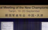 """从夏季达沃斯看中国:金融开放加速将带来哪些""""新能力""""?"""