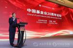 刘士余:将从五方面推动基金行业健康发展