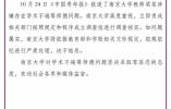 南大教授梁莹深陷学术不端旋涡 会付出何种代价?