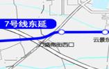 北京地铁7号线东延最新消息!8座车站实现结构封顶