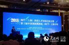 江苏海门赴沪举办科技人才对接洽谈会 签约12个项目