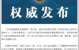 """温州检方对""""女孩滴滴顺风车遇害案""""被告人钟元提起公诉"""