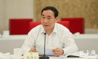 天津副市长赵海山转任湖北副省长