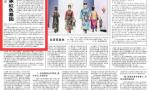 人民日报点赞山东:弘扬沂蒙精神 传承红色基因