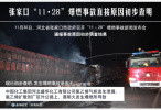 江苏130家易燃易爆企业被约谈 整改不到位一律关停