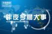 昨夜今晨大事:明年起使用新出生证 官方回应46名中国工人在日失踪