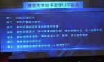 南京大学公布对梁莹处分结果:取消研究生导师资格,调离教学科研岗位