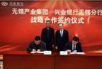 兴业银行无锡分行与无锡产业发展集团签订战略合作协议