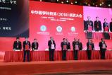揚子江藥業積極投身醫學科技進步 連續18年獨家支援中華醫學科技獎