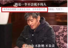 """吴秀波""""出轨门""""丑闻连锁反应逐步发酵:主演贺岁档电影受波及"""