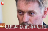 """美代理司法部长表示没有干涉""""通俄门""""调查"""