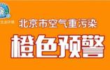 北京明日0时至周日启动重污染橙警