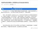 网信办连夜约谈视觉中国后多家网站被扒!这家把国旗卖到3000元/年