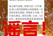 河南信阳龟山亭附近毒气泄漏?官方:催泪弹投掷训练