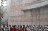 山东制药厂事故致10死12伤:5年4次事故 出事1天又复工