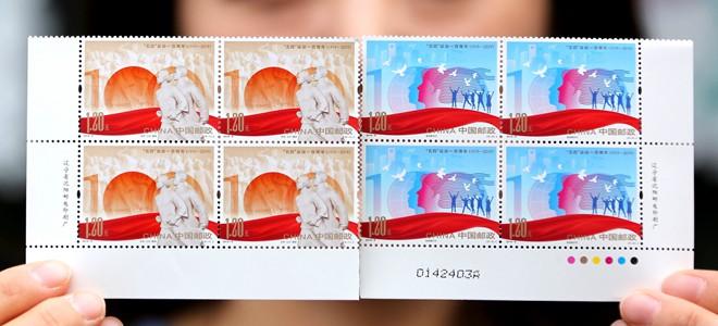 《五四运动?#35805;?#21608;年》纪念邮票发行