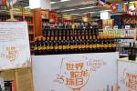 """全球共庆""""世界蛇龙珠日"""" 花样表白中国葡萄酒"""