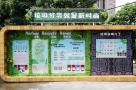 """垃圾分类""""硬约束""""首周 上海开出199张罚单"""