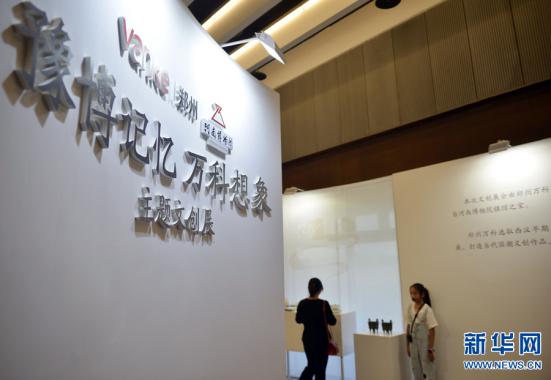 """""""豫博记忆 万科想象""""主题文创展亮相北京世园会"""