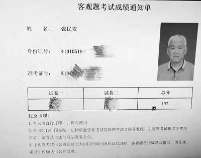 刷新年龄最大考生上限!应试7次 郑州72岁老人通过法考客观题