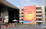 开放中国,全球盛会——写在第二届进博会倒计时一个月