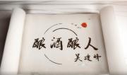 吴建峰:酿酒酿人