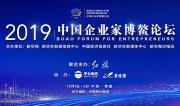 新红旗品牌牵手2019中国企业家博鳌论坛