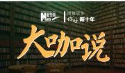 对话徐浩宇:扬子江如何助力国人康商提升?