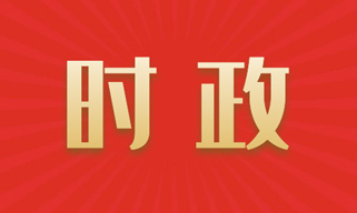 十三届全国人大三次会议将于2020年3月5日在京召开