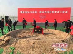 """河南荥阳:打响产业生态打造新年""""第一枪"""""""